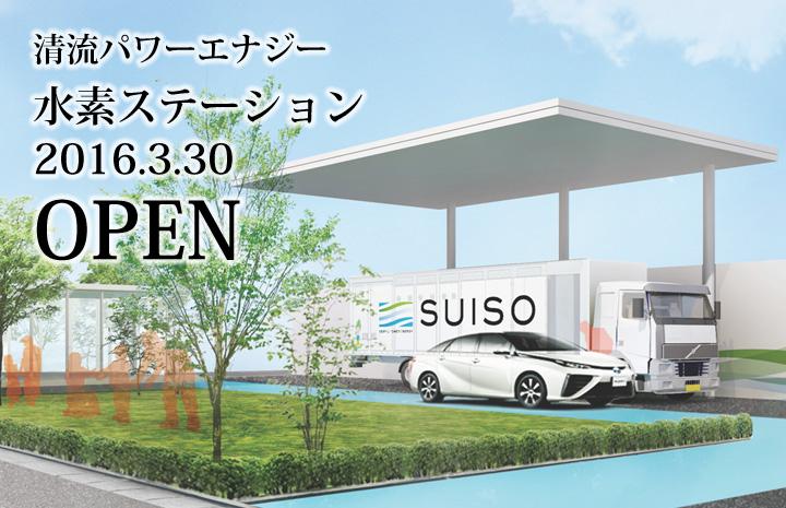 清流パワーエナジー水素ステーション2016/3/30 OPEN