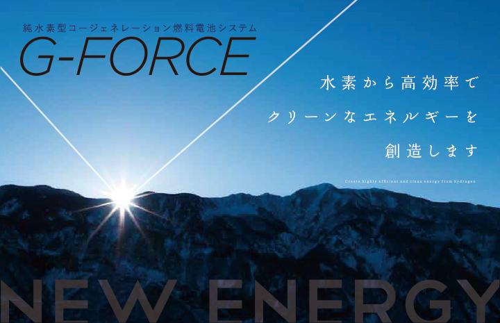 G-FORCE 純水素型コージェネレーション燃料電池システム